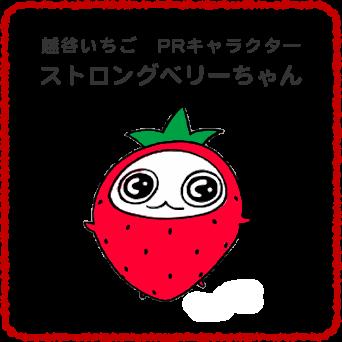 越谷いちごタウンキャラクターストロングベリーちゃん